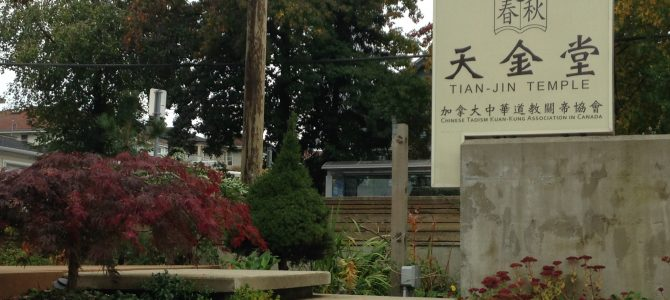 Tian-Jin Temple – An Oasis in Burnaby